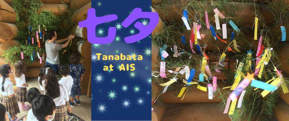 tanabata 2020 for HP
