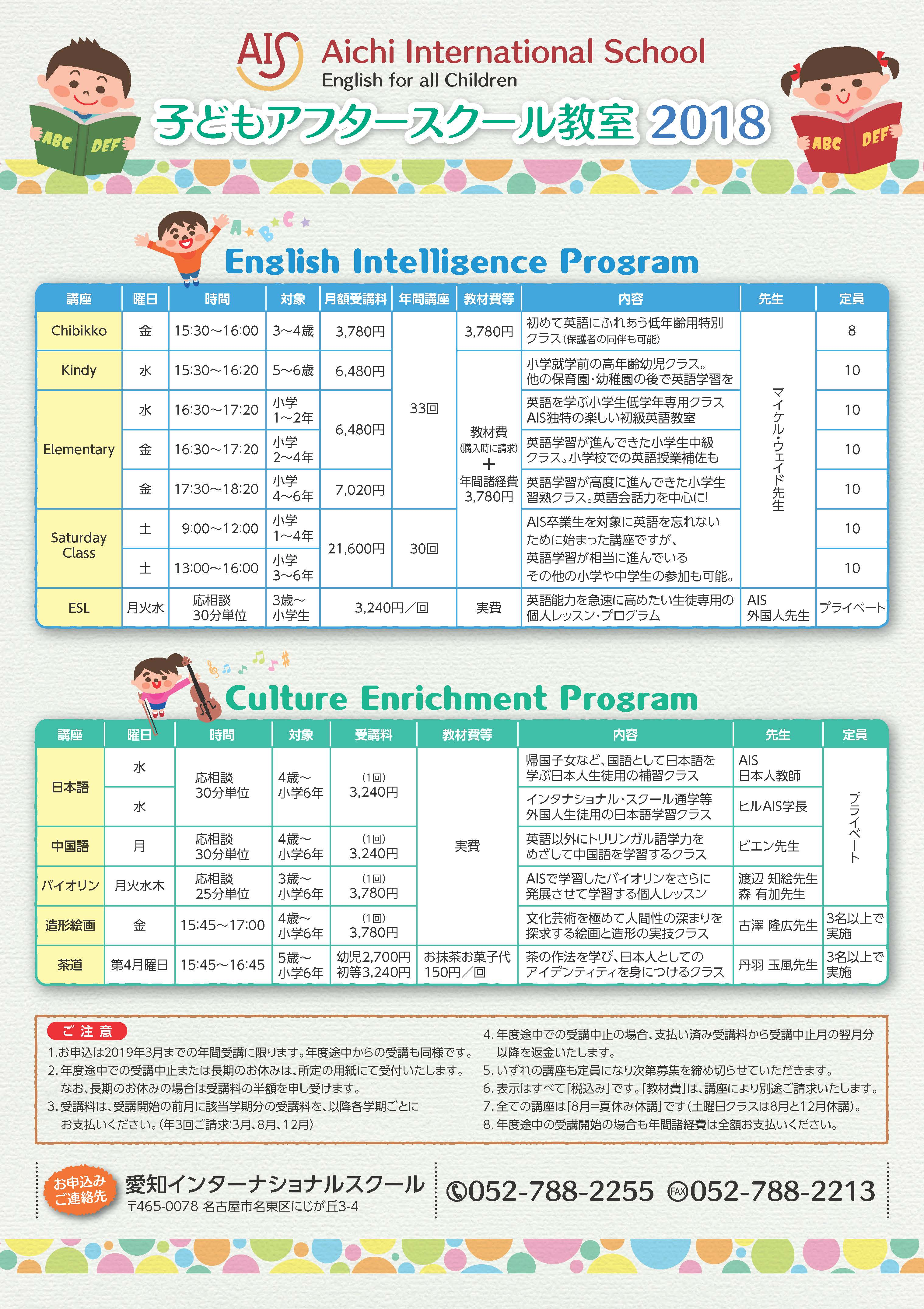 afterschool_flyer_ura_1214